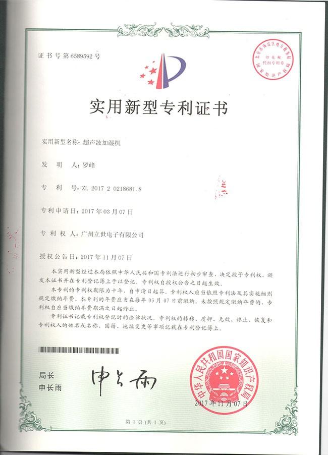 超声波加湿机专利证书
