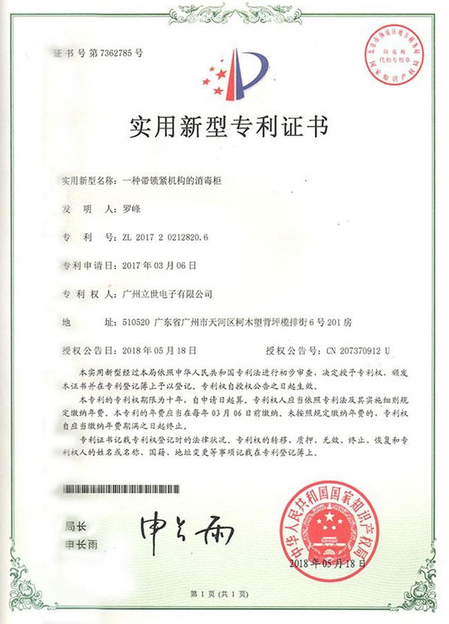 带锁紧机构的消毒柜专利证书