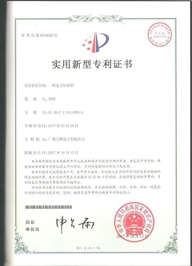 电子防潮箱专利证书