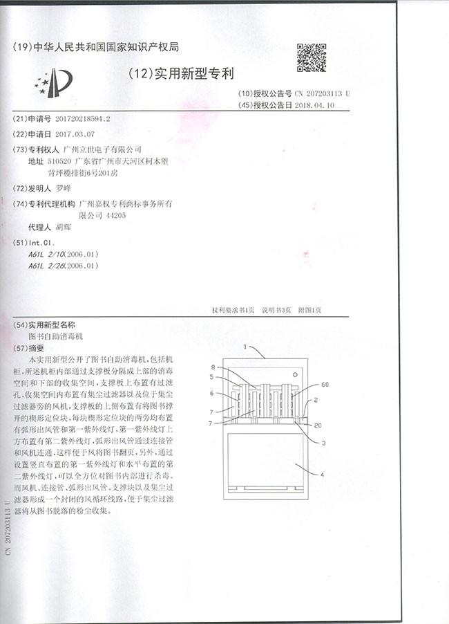 图书自助消毒机专利