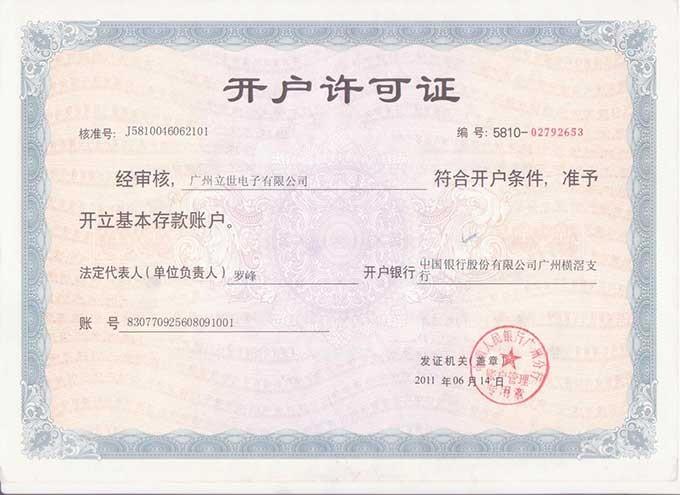 银行公户开户许可证